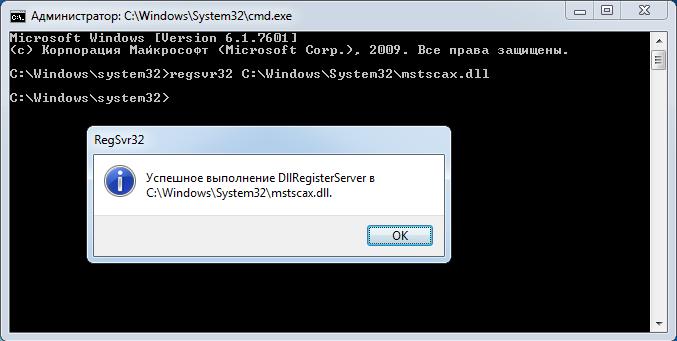Реєстрація бібліотеки mstscax.dll