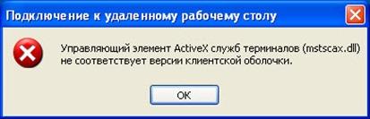 Керуючий елемент ActiveX служб терміналів (mstscax.dll) не відповідає версії клієнтської оболонки.