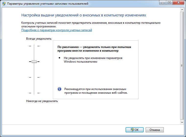 Зміна параметрів контролю облікових записів UAC